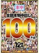 [HNDB-049] 全部本物中出し!100本番!!