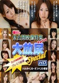 Gachinco - Treasured Movies Part19
