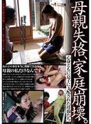 [UGUG-068] 母親失格、家庭崩壊。心身ともに息子に支配された母親たち
