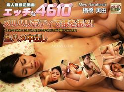 H4610 ori1108 楢橋 美由 Miyu Narahashi