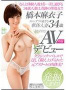 [SGA-013]スレンダラス過ぎる軟体人妻 橋本麻衣子 34歳 AVデビュー